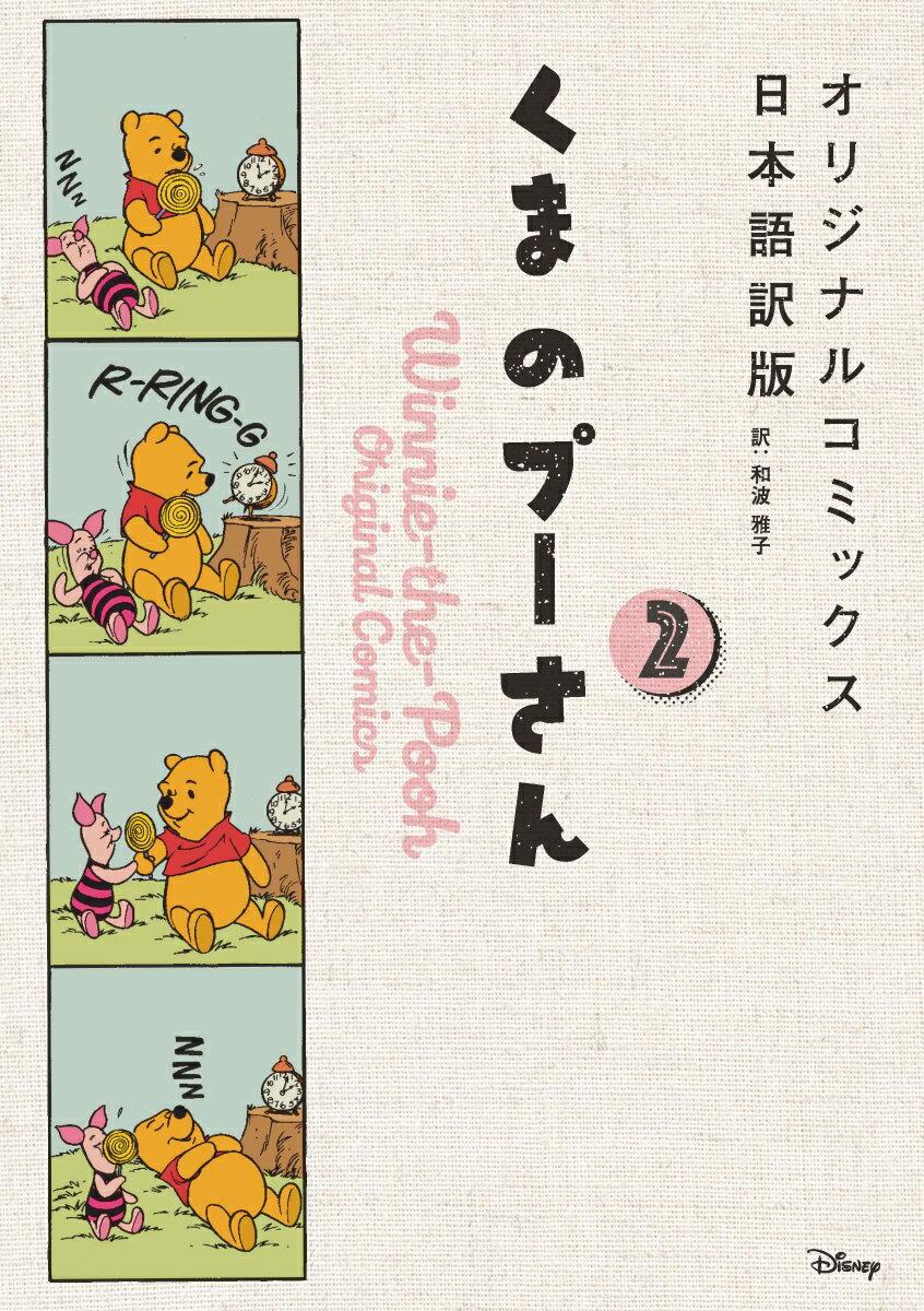 くまのプーさん オリジナルコミックス日本語訳版 2画像