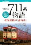 711系物語 北海道初の「赤電車」誕生から引退まで半世紀のあゆみ (キャンブックス) [ 奥野和弘 ]