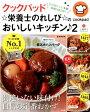 クックパッド☆栄養士のれしぴ☆のおいしいキッチン♪(2) [ 上地智子 ]