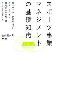 スポーツ事業マネジメントの基礎知識 [ 金森喜久男 ]