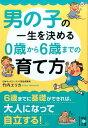 男の子の一生を決める 0歳から6歳までの育て方 (中経の文庫) [ 竹内エリカ ]
