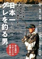 日本一グレを釣る男。