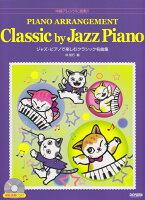 ジャズ・ピアノで楽しむクラシック名曲集