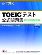 CD付 TOEICテスト公式問題集 新形式問題対応編