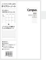 コクヨ 手帳 2021年キャンパスダイアリーノート多枚数 ホワイト  A5 (2020年12月~2022年1月 月曜始まり)