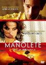 マノレテ 情熱のマタドール