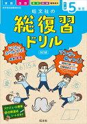 旺文社の総復習ドリル小学5年生