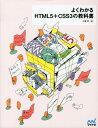 【送料無料】よくわかるHTML5+CSS3の教科書 [ 大藤幹 ]