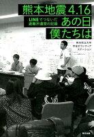 熊本地震4.16 あの日僕たちは
