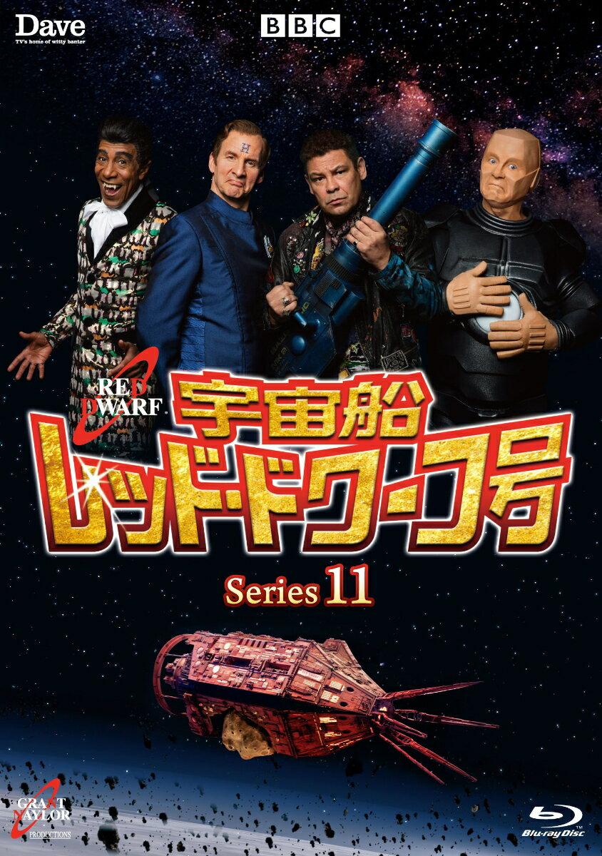 宇宙船レッド・ドワーフ号 シリーズ11【Blu-ray】画像