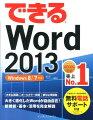 できる Word 2013 Windows8/7対応