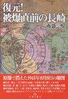 復元!被爆直前の長崎 原爆で消えた1945年8月8日の地図 [ 布袋厚 ]