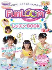 【楽天ブックスならいつでも送料無料】FunLoomレッスンBOOK