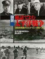 【バーゲン本】図説 秘話でよむ太平洋戦争