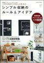 【送料無料】シンプル収納のルール&アイデア