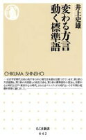井上史雄「変わる方言 動く標準語」
