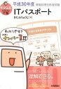 キタミ式イラストIT塾ITパスポート(平成30年度) 情報処理技術者試験 [ きたみりゅうじ ]