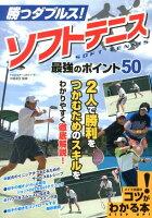 勝つダブルス!ソフトテニス最強のポイント50