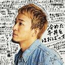 冷めた牛丼をほおばって (CD+DVD) [ ファンキー加藤 ]