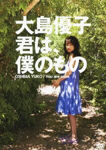 【楽天ブックスならいつでも送料無料】大島優子 君は、僕のもの