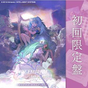 ファイアーエムブレム 風花雪月 オリジナル・サウンドトラック (初回限定盤 6CD+DVD)