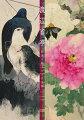 渡辺省亭ー欧米を魅了した花鳥画ー