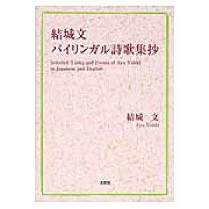 Bilingual poetry collection extract [Yuki Bun]