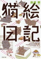 【楽天ブックスならいつでも送料無料】猫絵日記 [ 鈴尾粥 ]