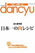【ポイント5倍】<br />【定番】<br />dancyu日本一の肉レシピ