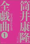 筒井康隆全戯曲(1) 12人の浮かれる男 [ 筒井康隆 ]