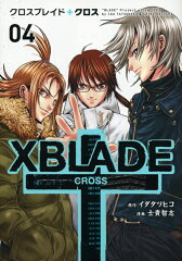 【送料無料】XBLADE+CROSS(4) [ 士貴智志 ]