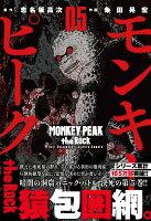 モンキーピーク the Rock ( 5)