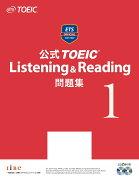 公式TOEIC Listening & Reading問題集(1)