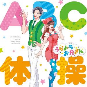 ABC体操