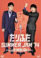 たりふた SUMMER JAM '14〜山里関節祭り〜