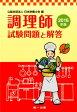 調理師試験問題と解答(2016年版) [ 日本栄養士会 ]