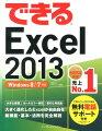 できる Excel 2013 Windows8/7対応
