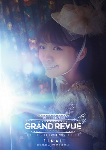 "MIMORI SUZUKO LIVE TOUR 2016 ""GRAND REVUE"" FINAL at NIPPON BUDOKAN [ 三森すずこ ]"