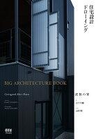 住宅設計ドローイング BIG ARCHITECTURE BOOK 波板の家
