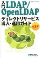 入門LDAP/OpenLDAPディレクトリサービス導入・運用ガイド第2版