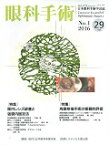 眼科手術(29-1) 日本眼科手術学会誌 特集:眼内レンズ縫着と強膜内固定法/角膜移植手術の客観的評価 [ 日本眼科手術学会 ]
