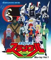 亜空大作戦スラングル Vol.1【Blu-ray】