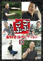 ごぶごぶ 東野幸治セレクション10
