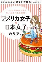 アメリカ現地校に通う女子高生の生態図鑑! 『アメリカ女子 日本女子』のリアル