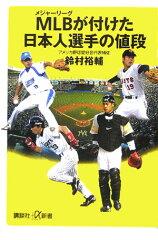 【送料無料】MLBが付けた日本人選手の値段 [ 鈴村裕輔 ]