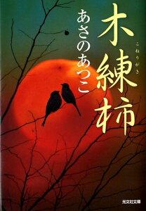 【送料無料】木練柿 [ あさのあつこ ]
