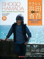 模範演奏CD付 ウクレレ/浜田省吾BEST〜ウクレレ1本で奏でる珠玉の名曲集