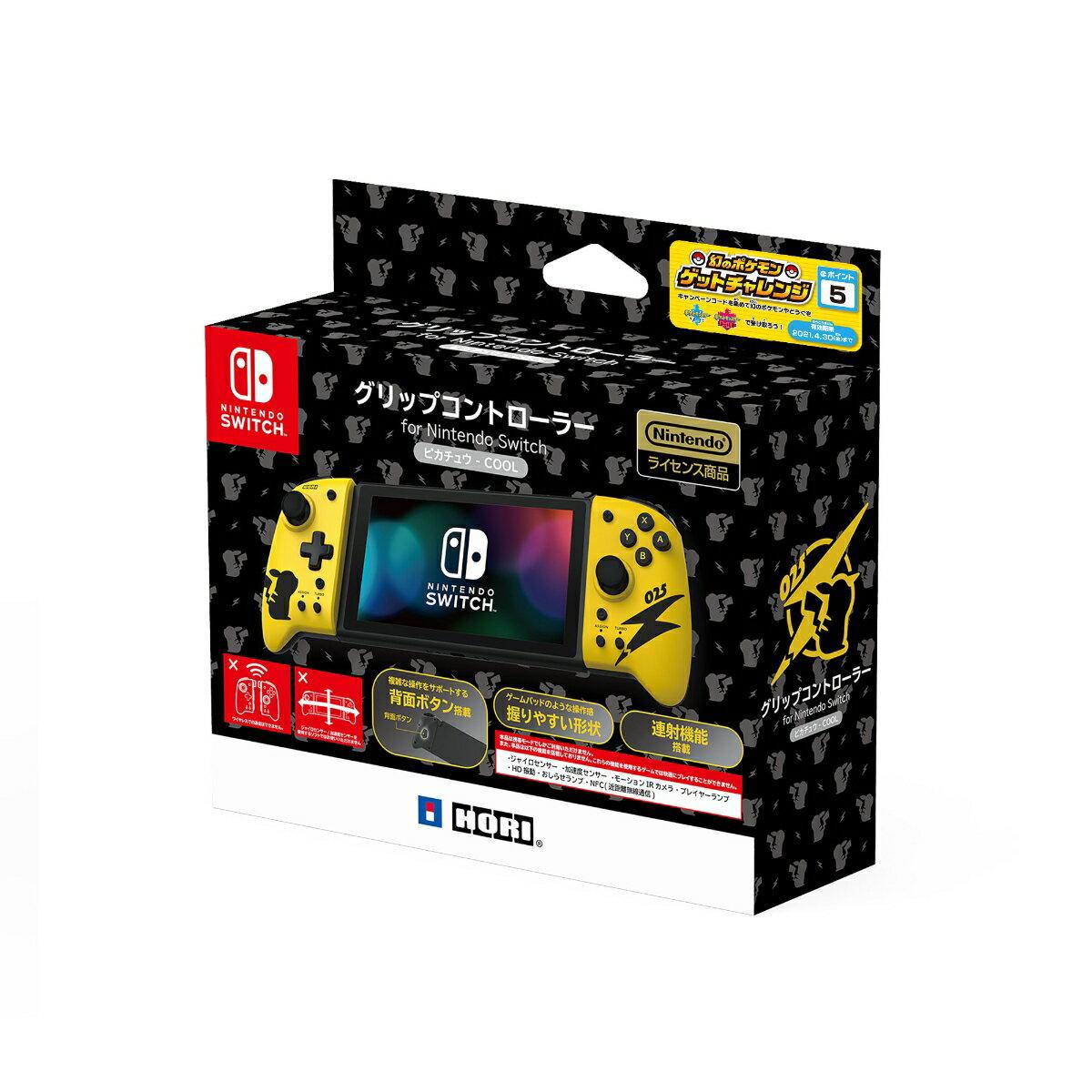 グリップコントローラー for Nintendo Switch ピカチュウ - COOL