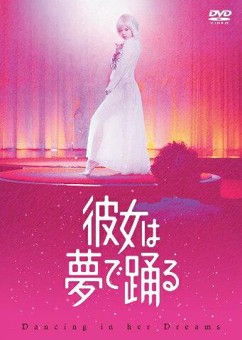 彼女は夢で踊る DVD通常版