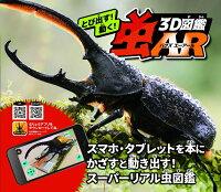 とび出す!動く!3D図鑑 虫AR